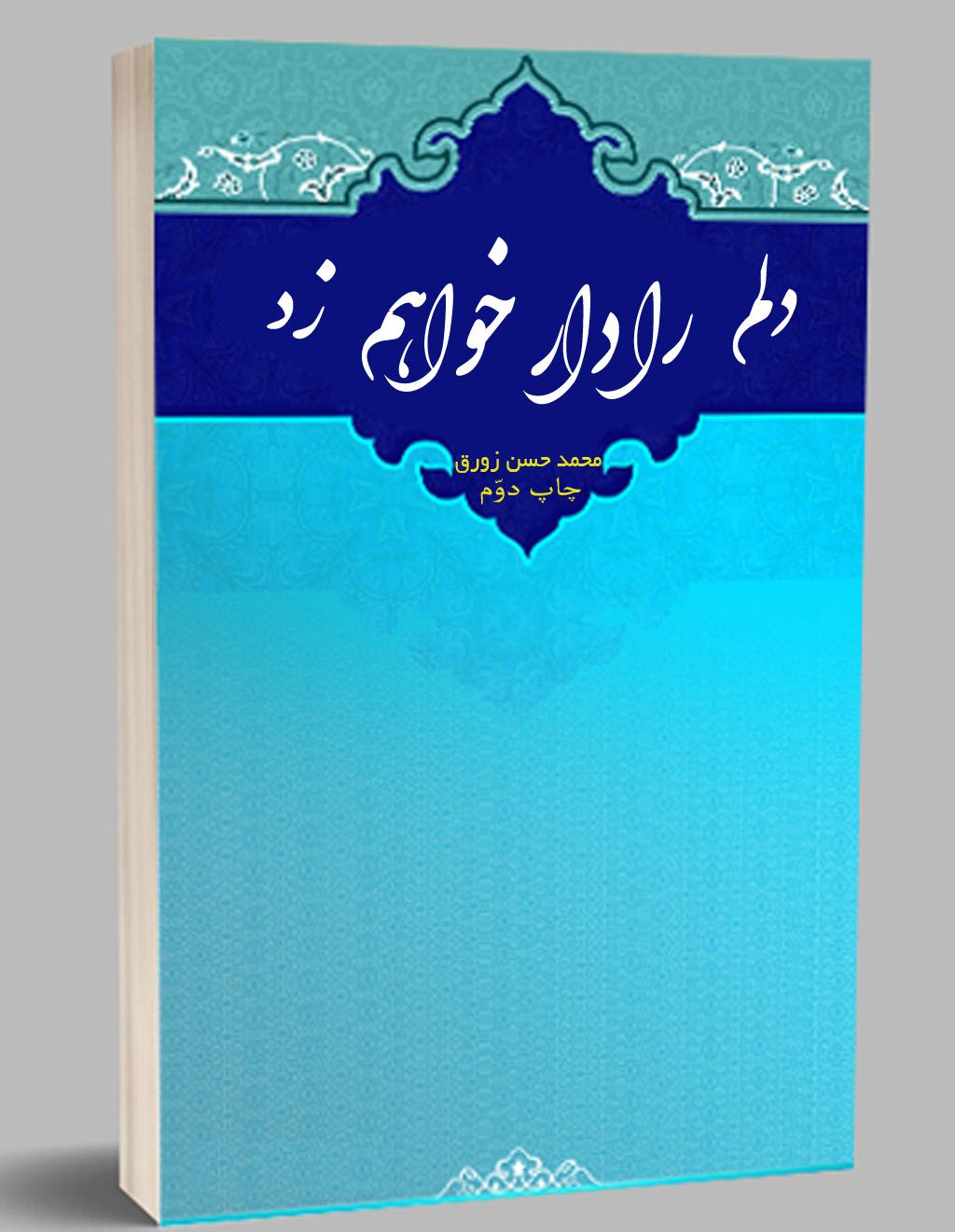 Delam_ra_dar_khaham_zad